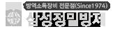 삼성정밀방제